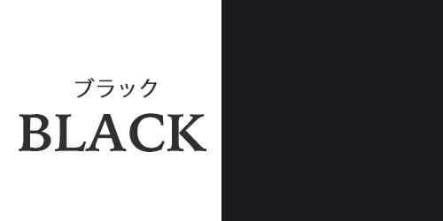 カメリアローマ,黒,ブラック,バッグ