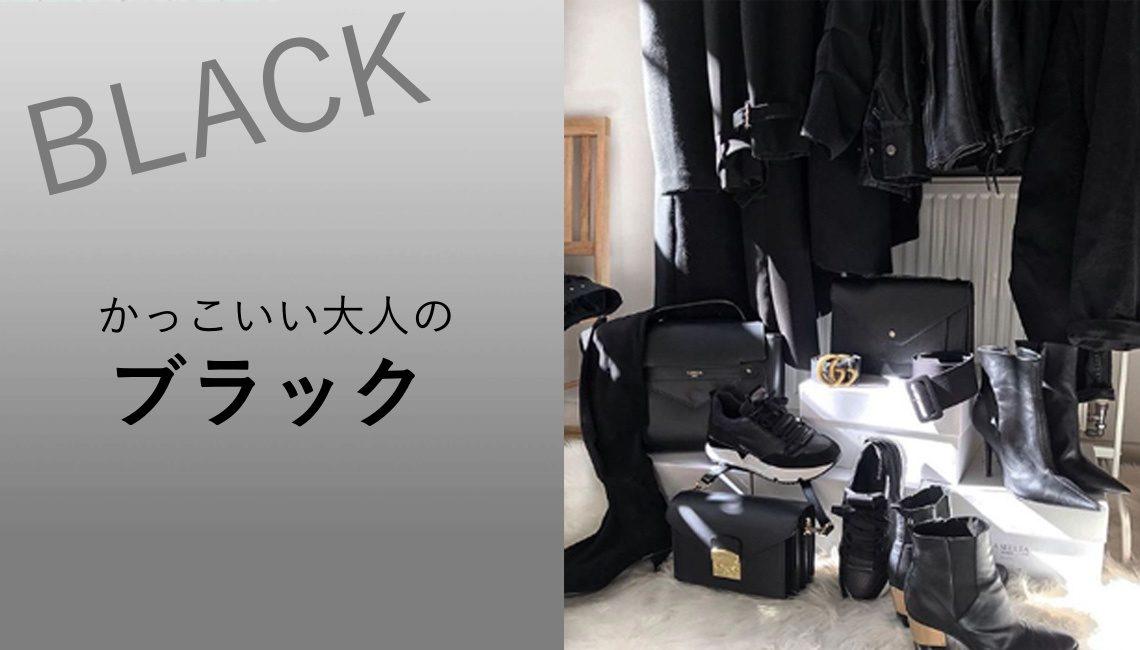 カメリアローマ 人気 黒 バッグ