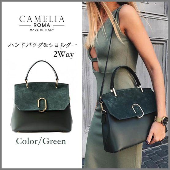 カメリアローマ,ハンドバック,camelia roma,ワンハンドル,お洒落なバッグ
