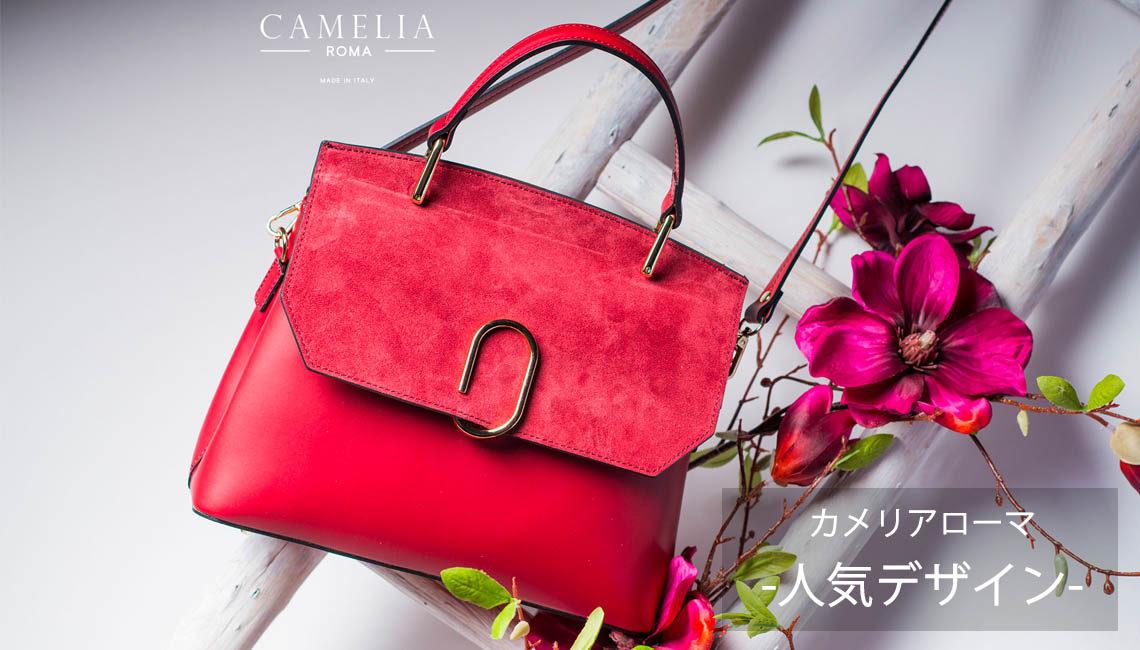 カメリアローマ,camelia roma,人気バッグ