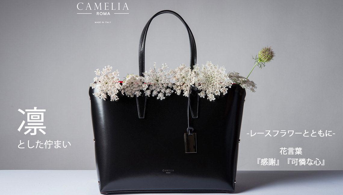 カメリアローマ,camelia roma,トートバッグ